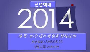 New Year 2014.jpg